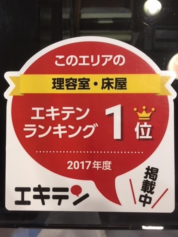 エキテン第1位!!